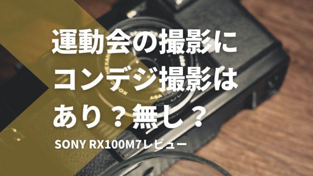 運動会の撮影にコンデジ撮影はあり?無し?|SONY RX100M7