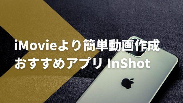 iMovieより簡単動画作成 おすすめアプリ InShot