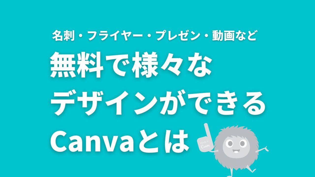 無料で名刺・プレゼン・動画など様々なデザインができるサービス「Canva」とは