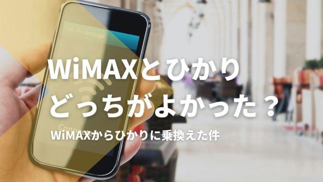 WiMAXと「ひかり」ならどちらがいい?結局WiMAXからひかりに乗換えた