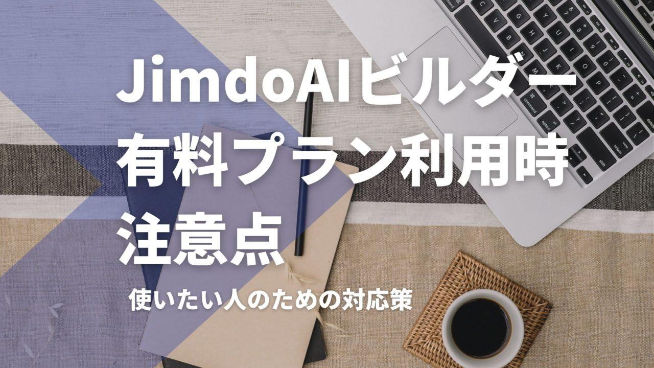 Jimdo AI ビルダー有料プラン利用時の注意点