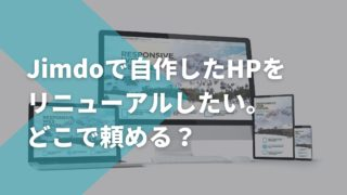 Jimdoで自作したHPをリニューアルしたい。どこで頼める?