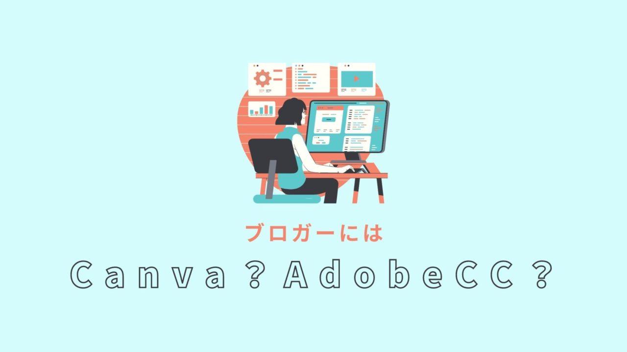 ブロガーやライタに「Canva」と「AdobeCC」ならどちらがおすすめ?