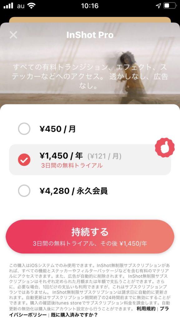 InShot料金プラン
