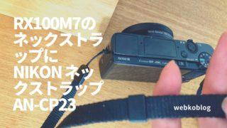 SONY RX100M7のネックストラップに。Nikon ネックストラップ AN-CP23