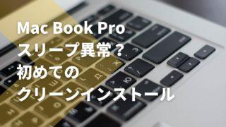 Mac Book Proスリープ異常?繰り返すフリーズを解決|Mac初心者初めてのクリーンインストール