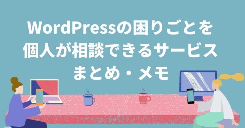 WordPressの困りごとを-個人が相談できるサービスまとめ・メモ