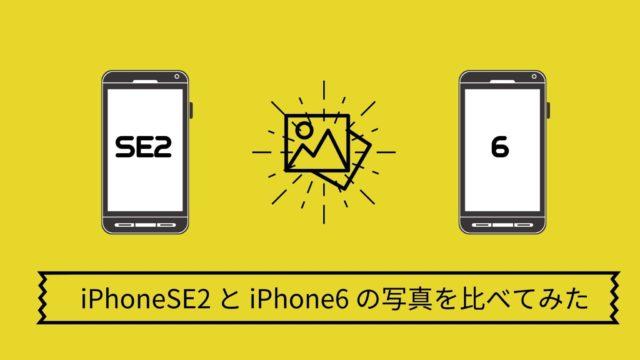 iPhoneSE2とiPhone6で撮った写真を比較してみました