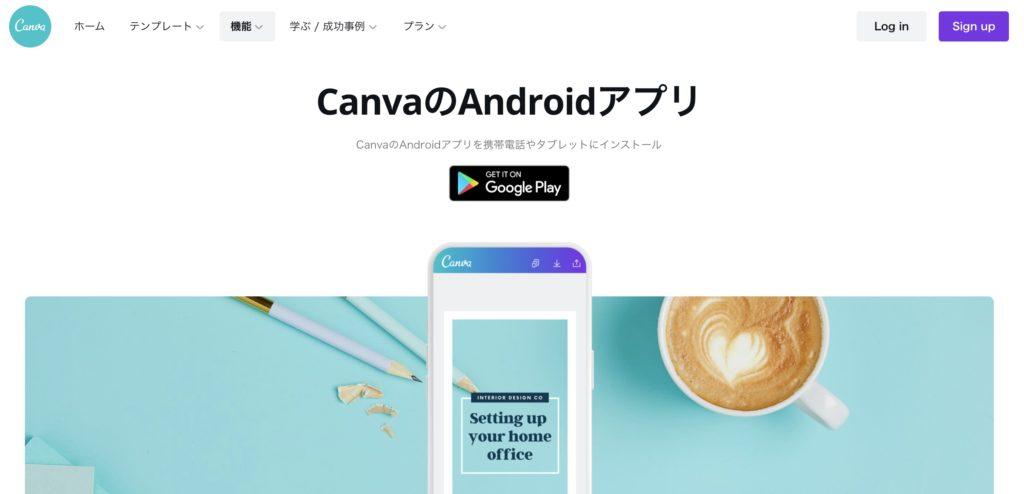 Canvaモバイルアプリ